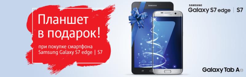 Акции при покупке смартфона планшет в подарок 32